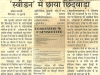 bhaskar_12july_2003