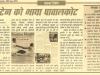 bhaskar_30aug_2004