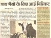 dainik-bhaskar-26th-aug-2009