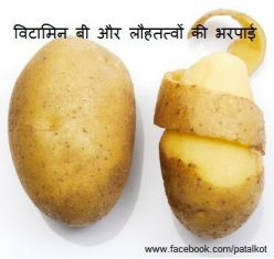 Potatoes: Source for Vit B